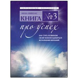 Книга № 3. Про успех: как стать хозяином своей жизни и добиться исполнения желаний