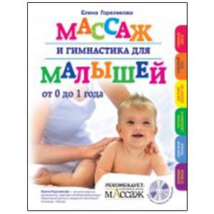 Массаж и гимнастика для малышей от 0 до 1 года. (+CD)