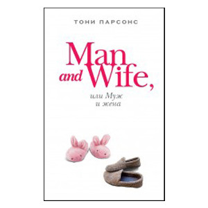 Man and Wife, или Муж и жена: роман