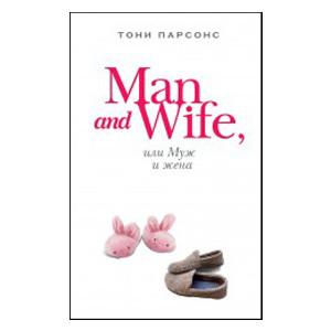 Man and Wife, или Муж и жена: роман
