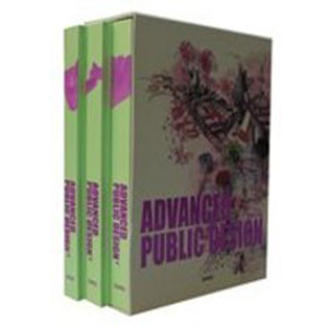 Advanced Public Design (3 Item Boxed Set)