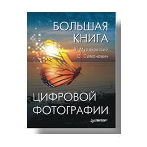 Большая книга цифровой фотографии. Полноцветное издание
