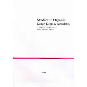 Studies in Organic: Kuma & Associates