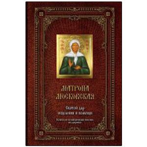 Матрона Московская: Святой дар исцеления и помощи. [книга и икона в футляре]