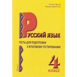 Русский язык : Тесты для Подготовки к Итоговому Тестированию : 4 класс