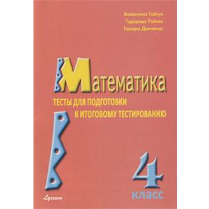 Математика: Тесты для Подготовки к Итоговому Тестированию : 4 класс