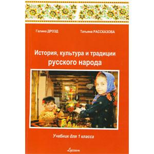История, Культура и Традиции Русского Народа. Учебник для 1 класса