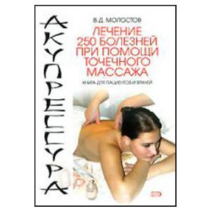 Акупрессура. Лечение 250 болезней при помощи точечного массажа