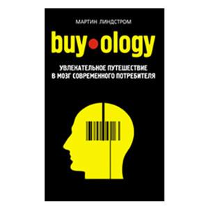 Buyology: увлекательное путешествие в мозг современого потребителя