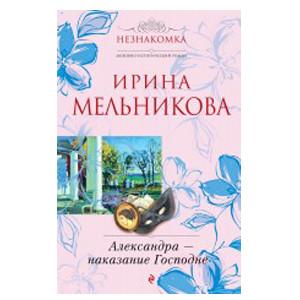Александра - наказание Господне: роман