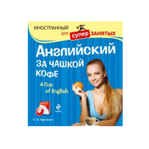 Английский за чашкой кофе (+CD)