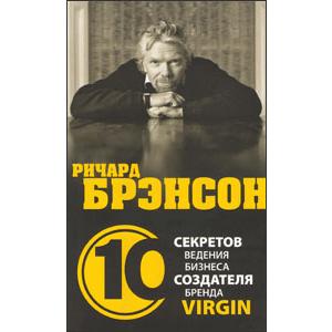 Ричард Брэнсон. 10 секретов ведения бизнеса создателя бренда Virgin