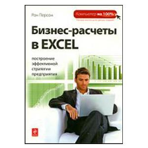Бизнес-расчеты в Excel