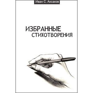 Избранные Стихотворения [eBook]