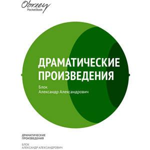 Драматические произведения [eBook]