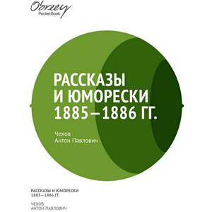 Рассказы. Юморески. 1885-1886 [eBook]