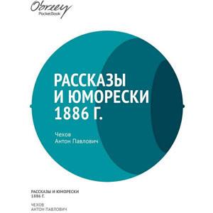 Рассказы. Юморески. 1886 [eBook]