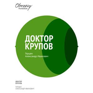 Доктор Крупов [eBook]