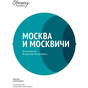 Москва и москвичи. Стихотворения и экспромты [eBook]