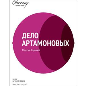 Дело Артамоновых [eBook]