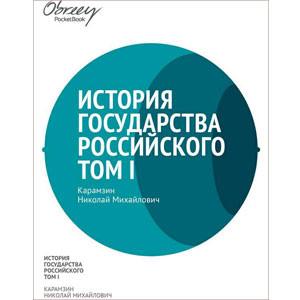 История государства Российского. Том I [eBook]
