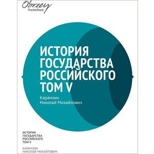 История государства Российского. Том V [eBook]