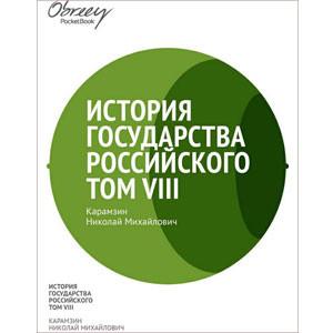 История государства Российского. Том VIII [eBook]
