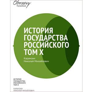 История государства Российского. Том X [eBook]