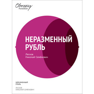 Неразменный рубль [eBook]