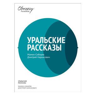 Уральские рассказы [eBook]