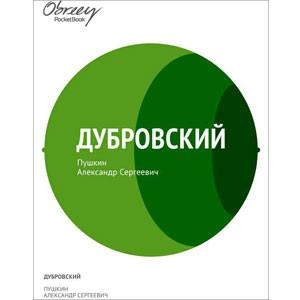 Дубровский [eBook]