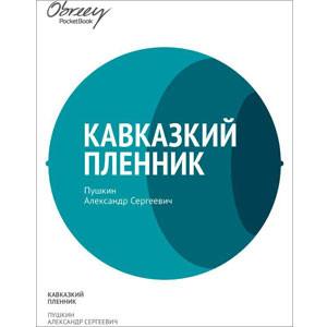 Кавказский пленник [eBook]