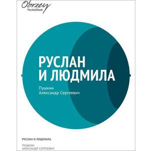 Руслан и Людмила [eBook]