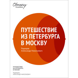 Путешествие из Петербурга в Москву [eBook]