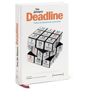Deadline: Роман об управлении проектами