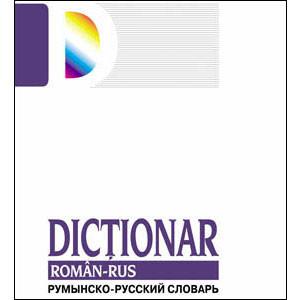 Dicţionar Român-Rus