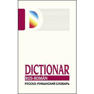 Dicţionar Rus-Român