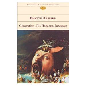 Generation П: повести, рассказы
