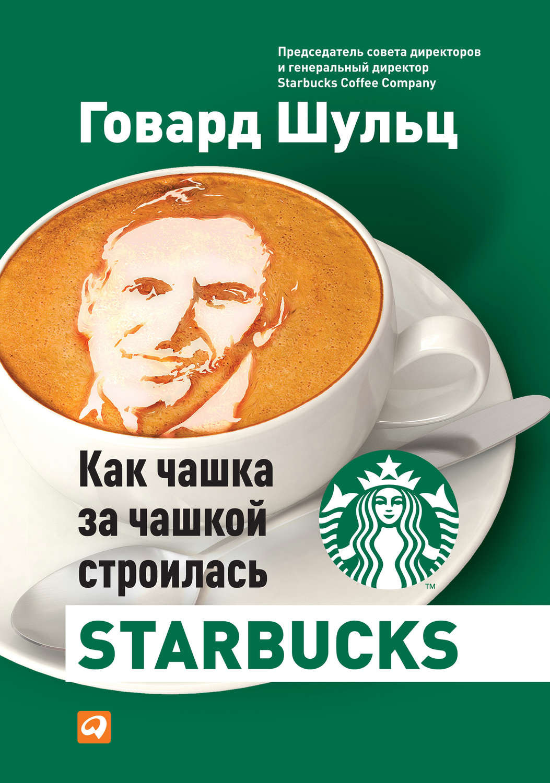 Как чашка за чашкой строилась Starbucks