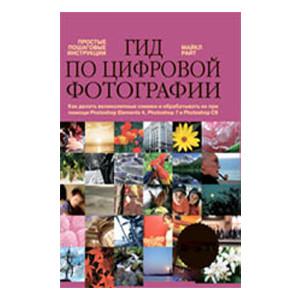 Гид по цифровой фотографии