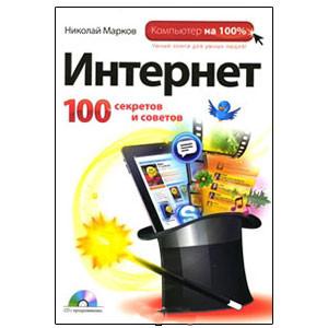 Интернет: 100 секретов и советов. (+CD)