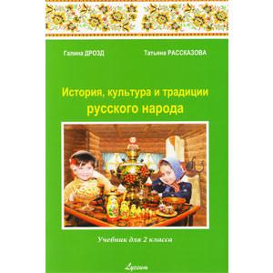 История, Культура и Традиции Русского Народа. Учебник для 2 класса