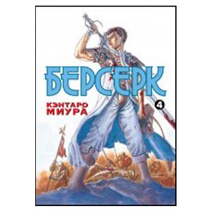 Берсерк. Кн. 4