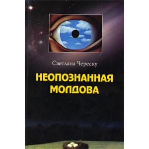 Неопознанная Молдова