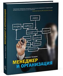 Менеджер и организация