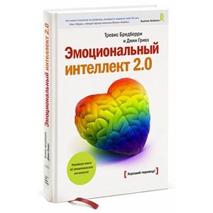 Эмоциональный интеллект 2.0