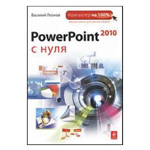PowerPoint 2010 с нуля