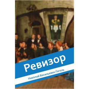 Ревизор [eBook]