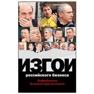 Изгои российского бизнеса. Подробности большой игры на вылет