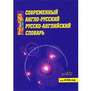 Современный Англо - Русскийю. Русско - Английский словарь